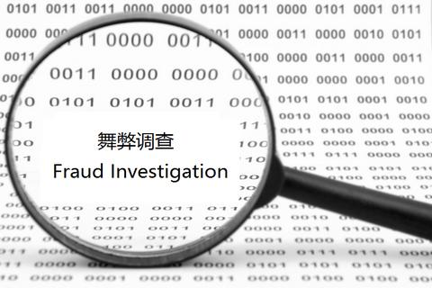 CFDI101-企业反舞弊基础及调查分析入门